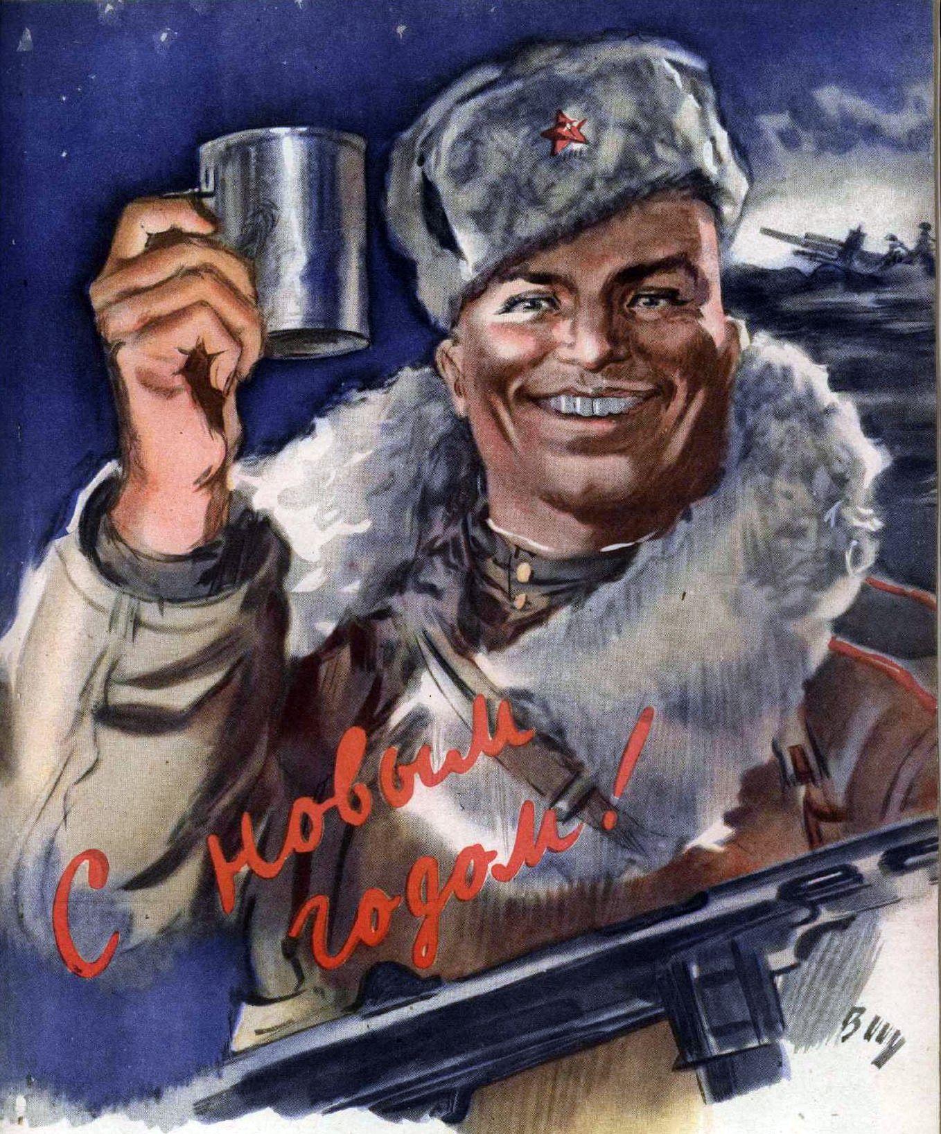 Новогодняя открытка 1941, днем рождения